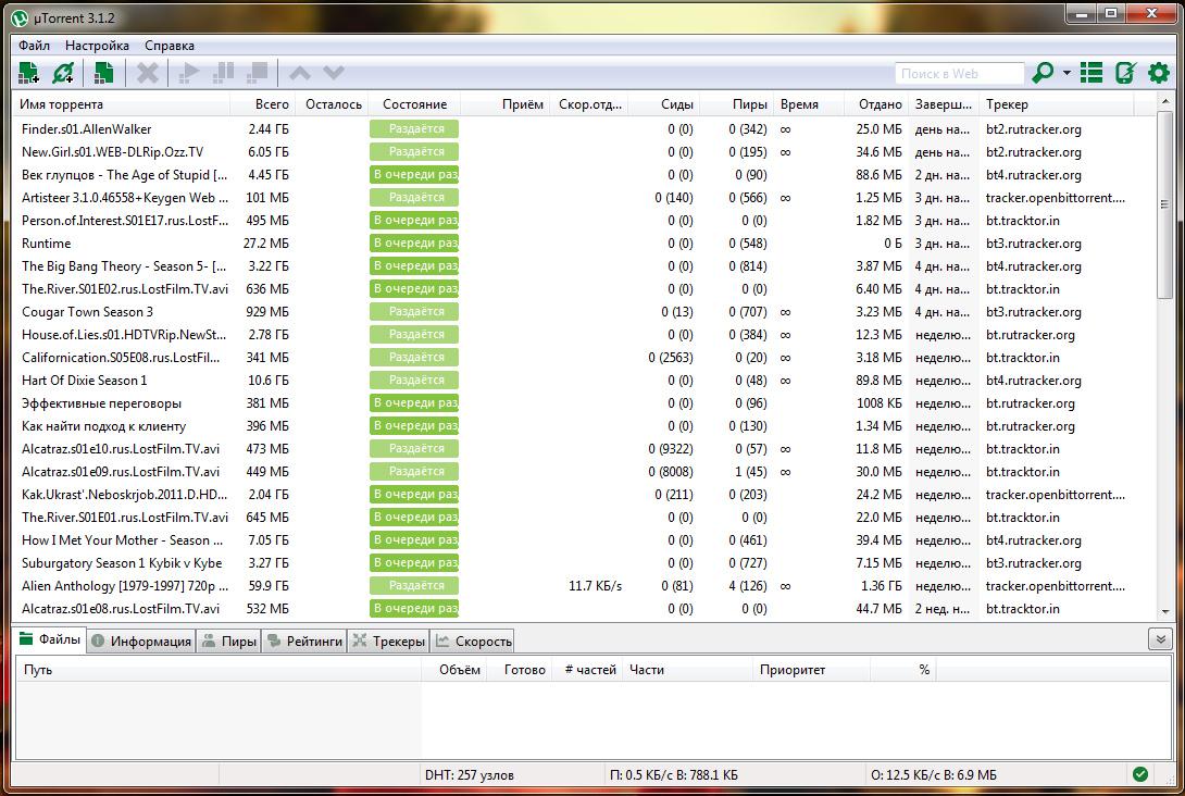 Внешний вид uTorrent в деле