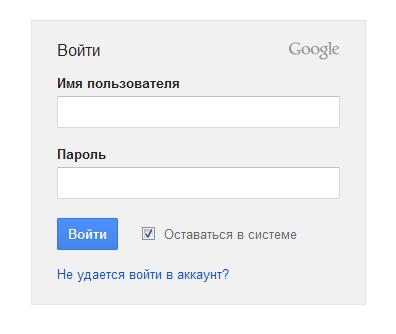 Входим в наш аккаунт Гугл