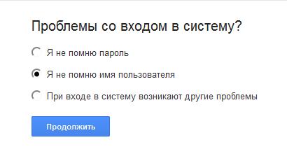 """Выбираем пункт """"Я не помню имя пользователя"""""""