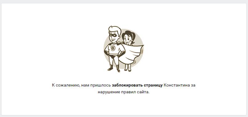 Блокировка страницы администрацией сайта