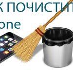 Как очистить кэш на айфоне