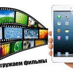 Загружаем фильмы на iPad