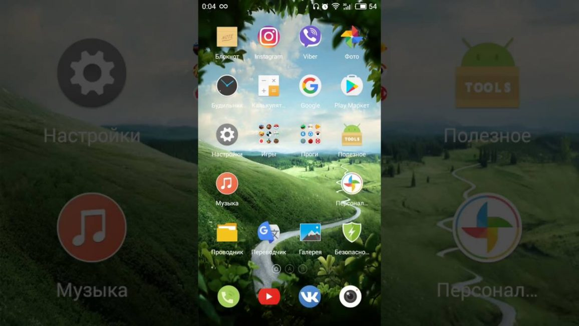 Скриншот экрана Мейзу