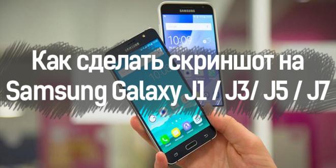 Как сделать скриншот на Samsung Galaxy J1, J3, J5, А3, А5, Prime