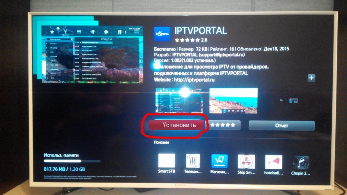 Установка приложения для Смарт ТВ