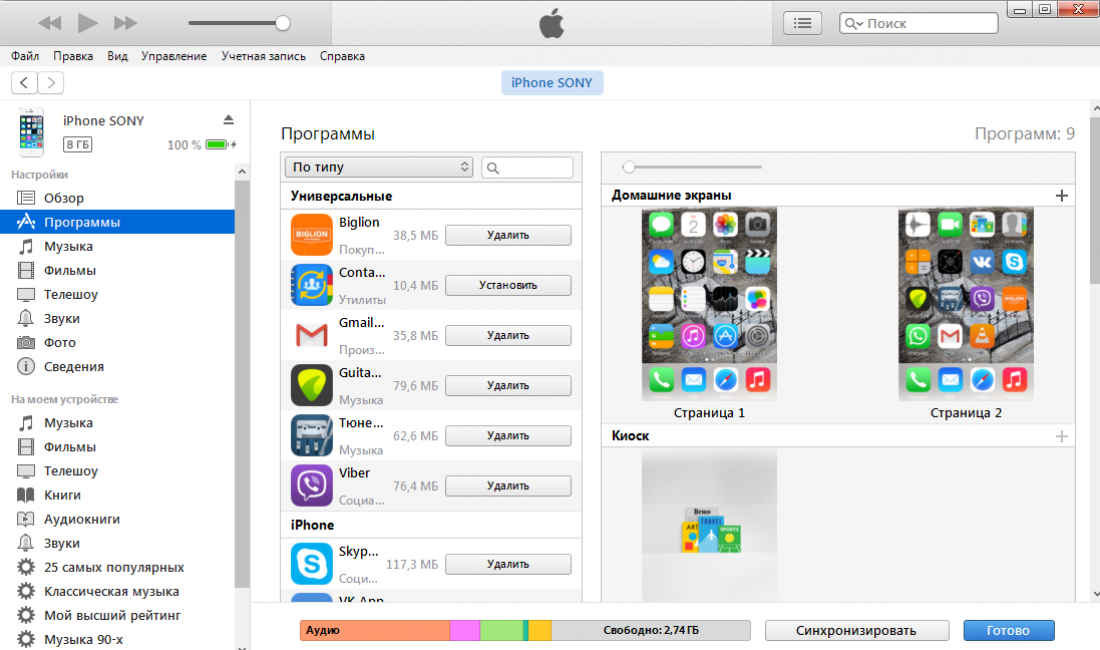раздел «Программы» в iTunes