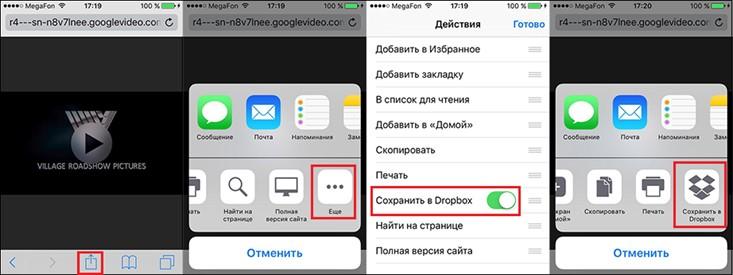 «Сохранить в Dropbox» в айфоне