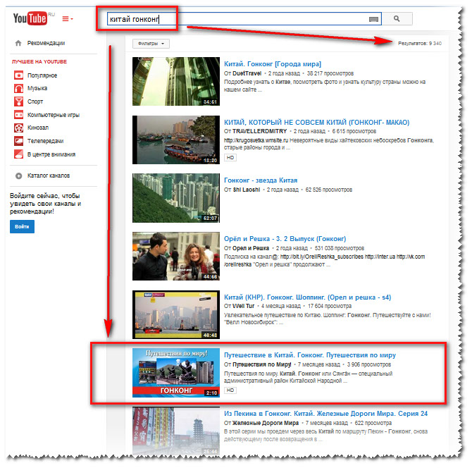 на сайте YouTube.com выбрать видео