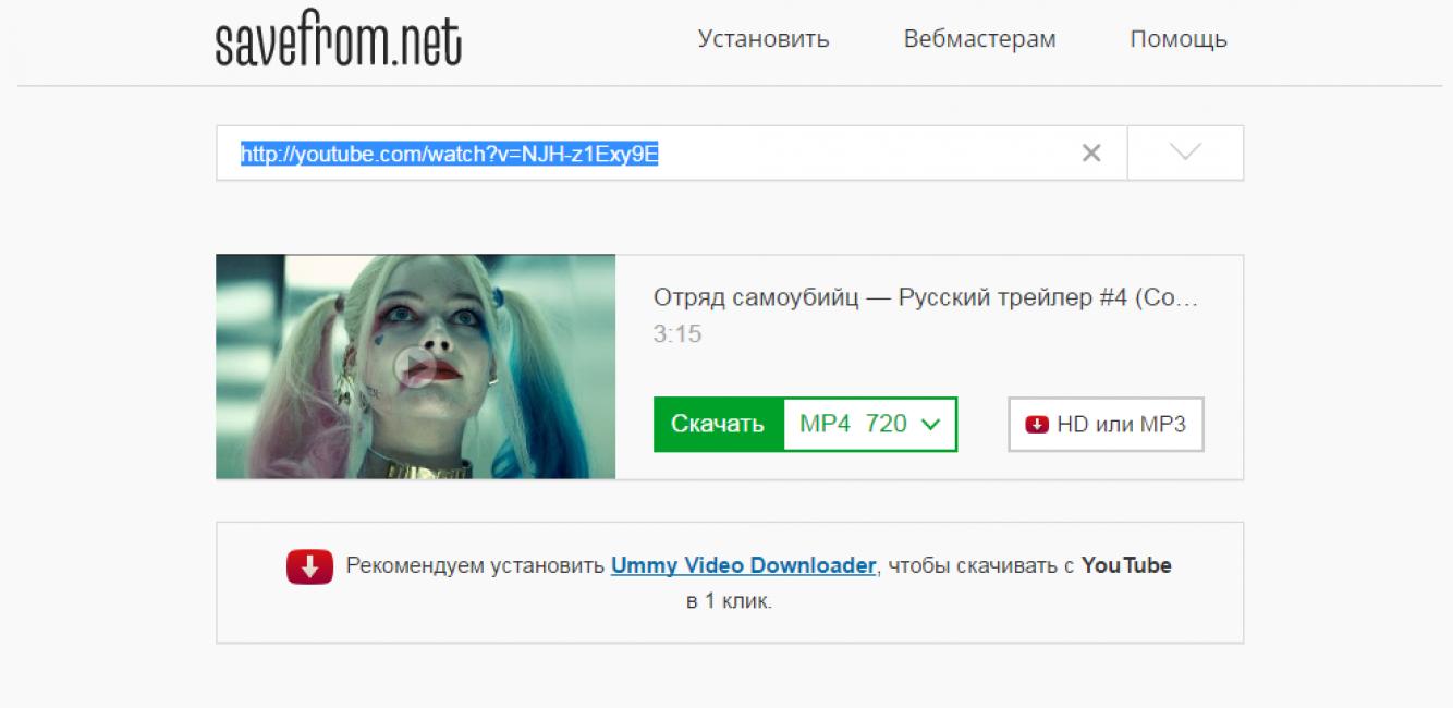 Выбрать формат и разрешение для видео