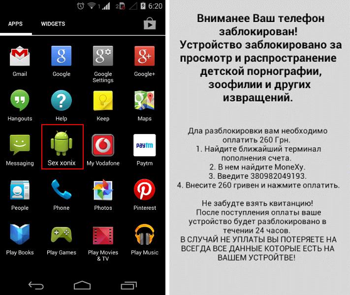 Androidвымогатель