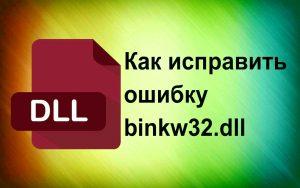 binkw32 dll windows — Полное описание решения ошибки