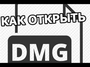 Как открыть файл с расширением dmg  на Windowds 7, 8, 10? Все программы для разархивирования