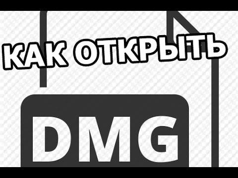 Как открыть dmg файл?