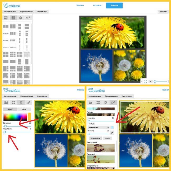 Создание картинки в Аватан: выбор цвета, настройка фильтра для отдельных фото