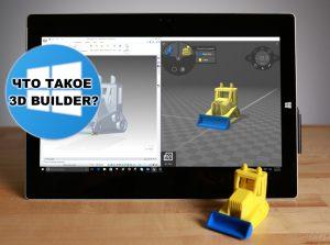 3D Builder — что это, как им пользоваться и как удалить? +Отзывы