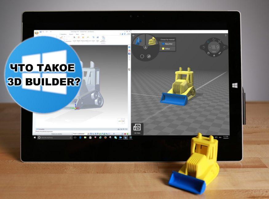 Что такое 3D Builder?