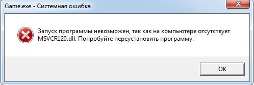 Ошибка при отсутствии Msvcp120.dll