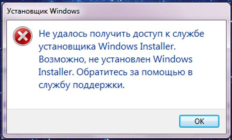 Нет доступа к службе установщика Windows Installer