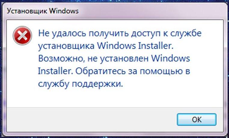Нет доступа к службе установщика Windows Installer