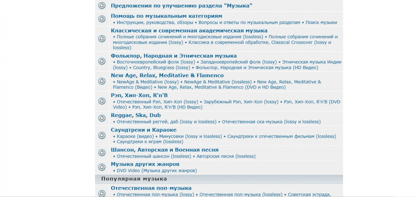 Скриншот сайта, где имеются вкладки музыки