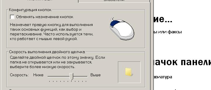 Раздел «Кнопки мыши»