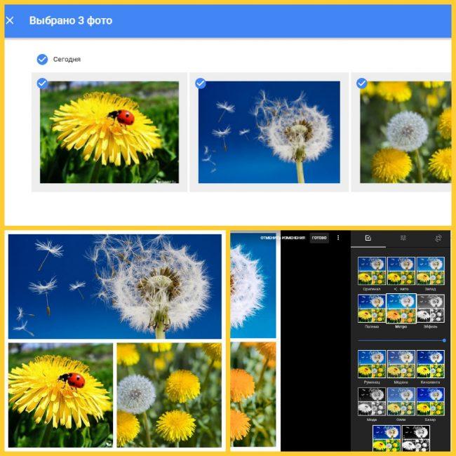 Создание коллажа в Google: выбор фотографий из альбома Google, автоматическое создание, настройка фильтров