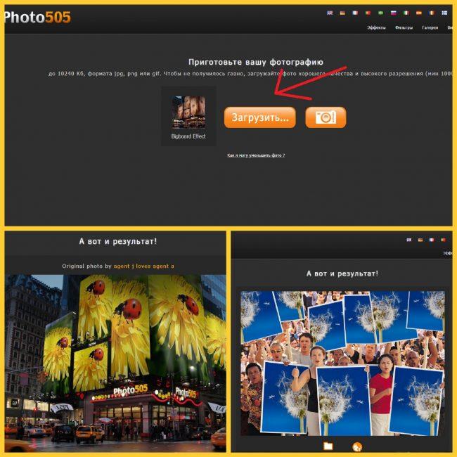 Создание коллажа в Photo505: загрузка картинок на сайт, автоматическое получение картинки
