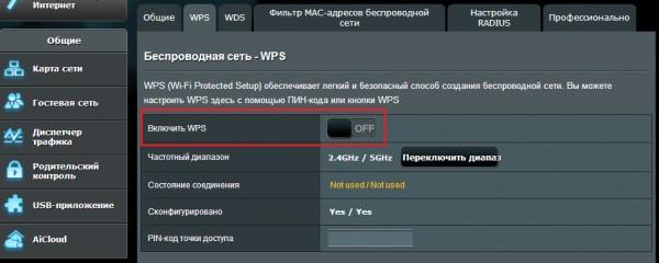 Как правильно проводить отключение WPS