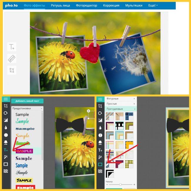Создание коллажа в Pho.to: создание коллажа с шаблоном, выбор шрифта и рамки