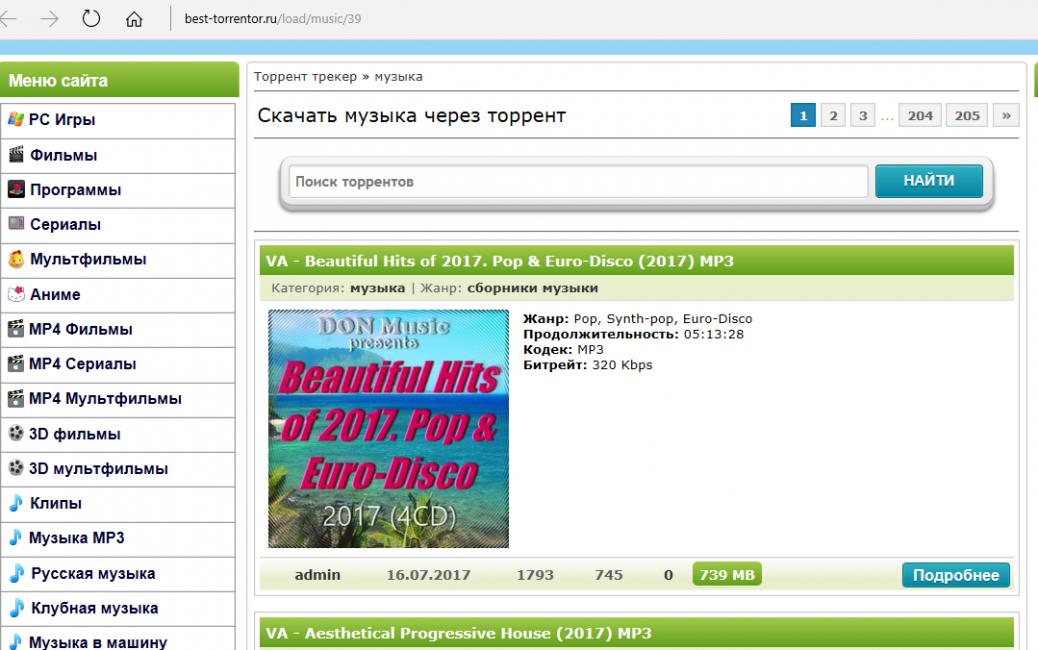Главное окно сайта на музыку