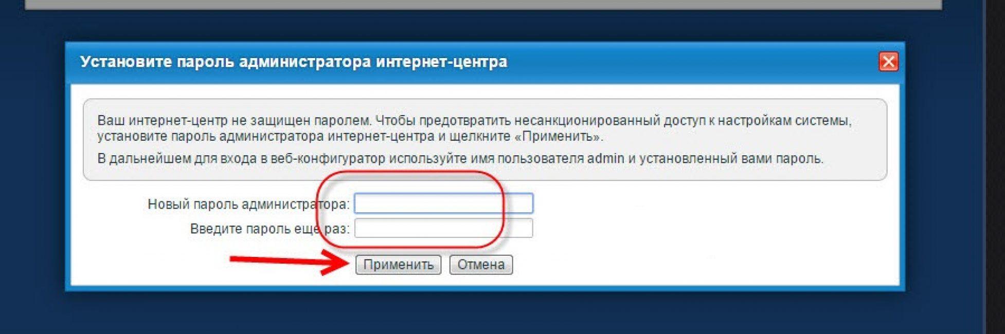 Установка нового пароля администратора
