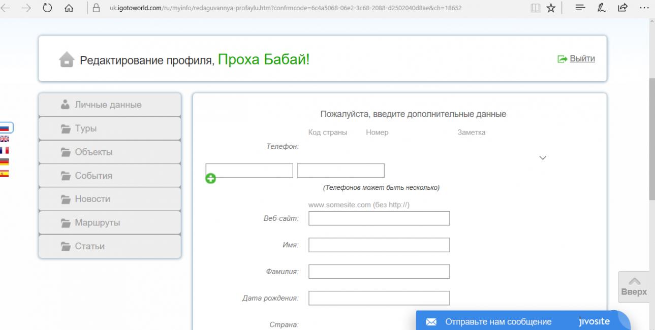 Запрос на введение дополнительных данных после того, как была подтверждена электронная почта