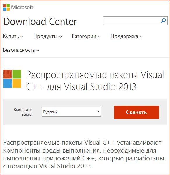 Скачивание Visual Studio