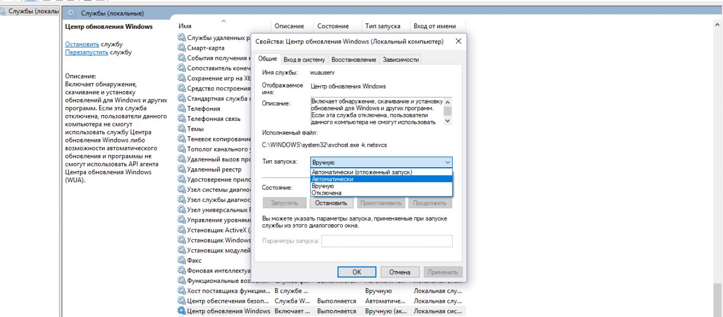 Регулировка типа запуска в Центре Обновления Windows