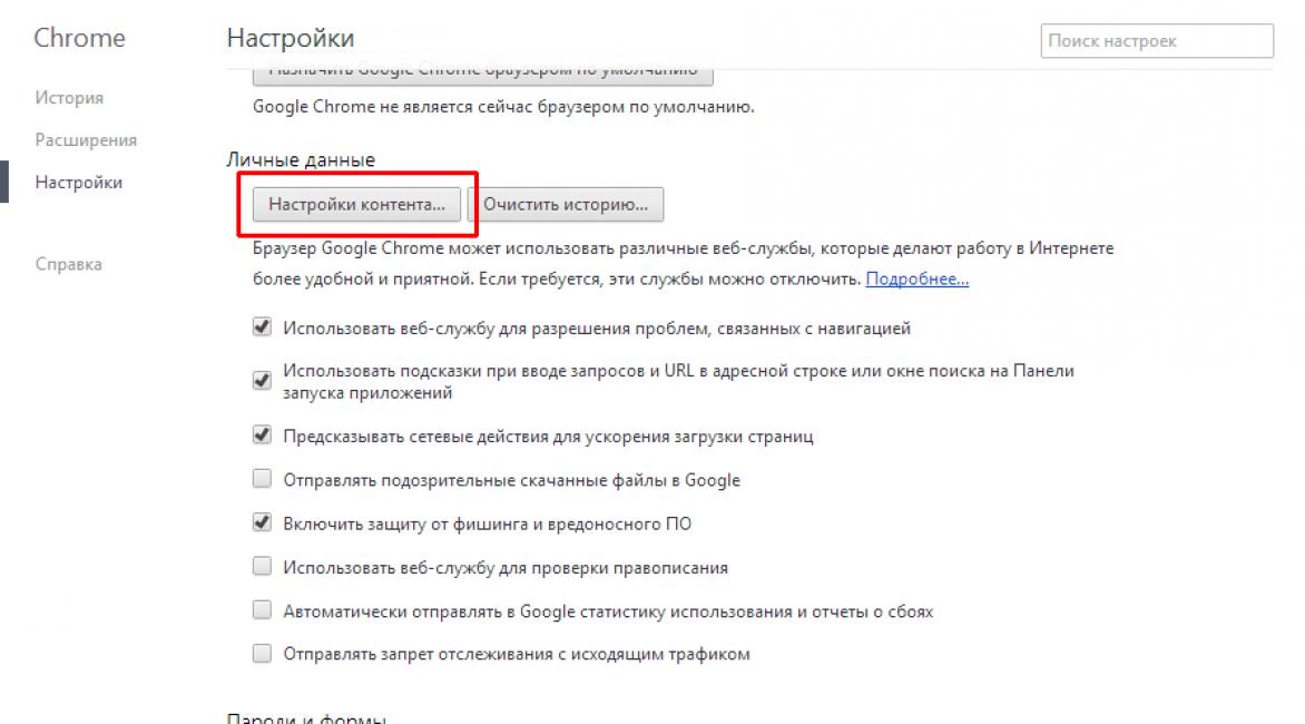 Гугл Хром, раздел личных данных