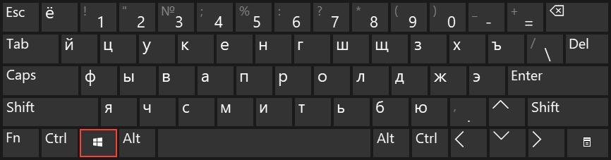 Системные горячие клавиши