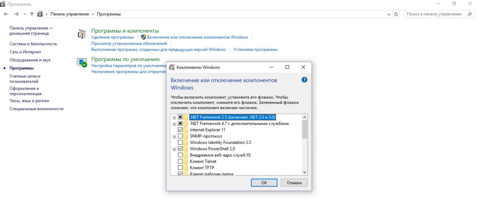 Загрузка окна, где можно регулировать включение и отключение программ Windows