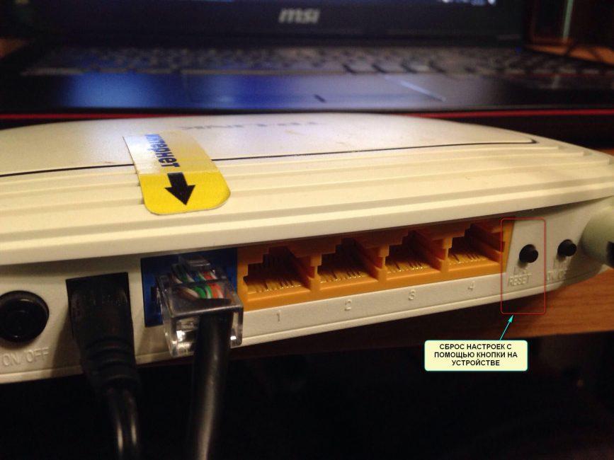 Расположение кнопки WPS/RESET на устройстве модели TP-LINK TL-WR841N