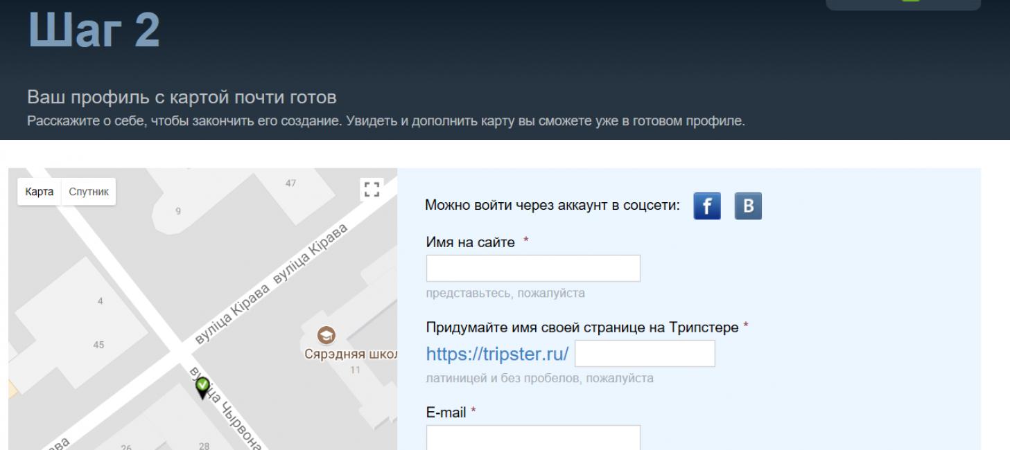 Шаг 2 в процессе регистрации на сайт