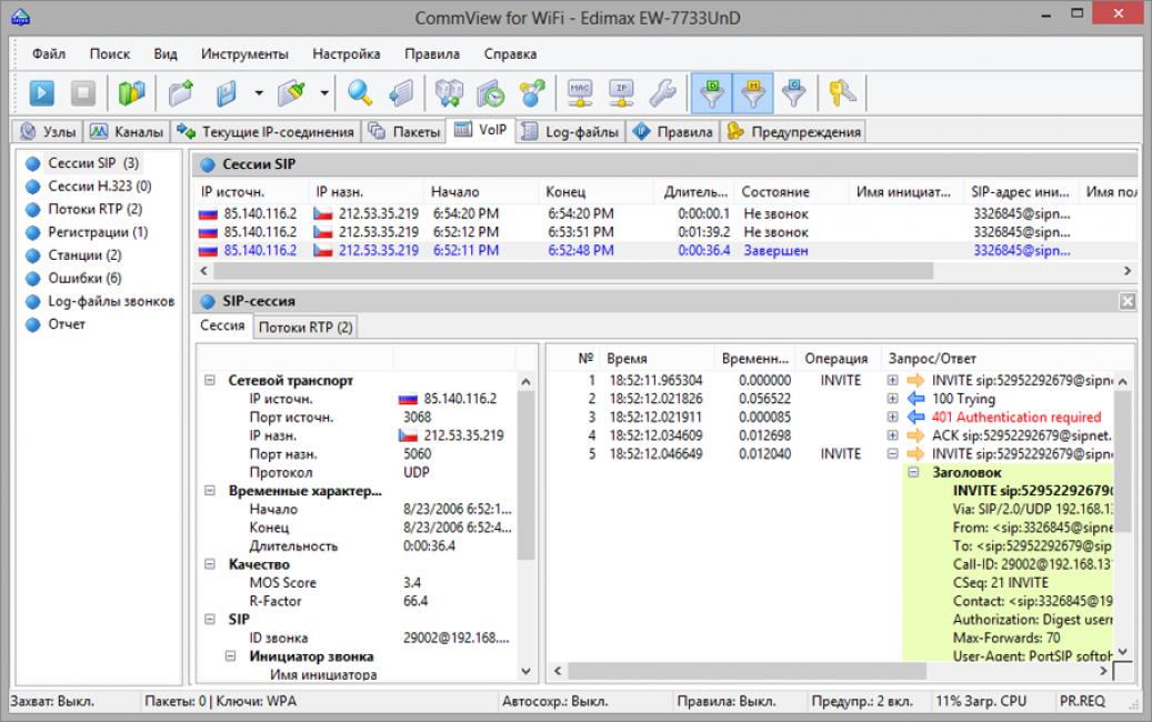 Программа для взлома сети вай-фай CommView forWiFi