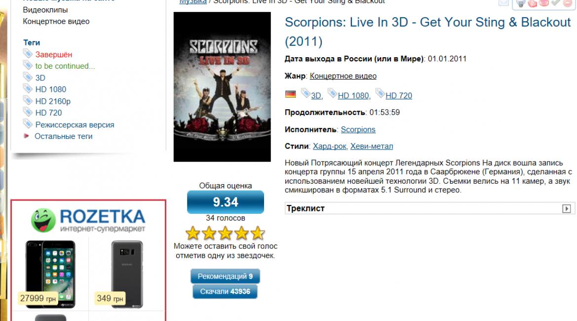 Здесь также можно сразу выбрать качество, в котором хотели посмотреть концерт Скорпионов