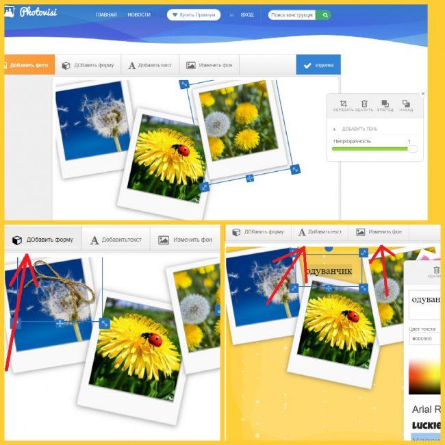 Создание картинки в Photovisi: добавление рисунков, фона и текста
