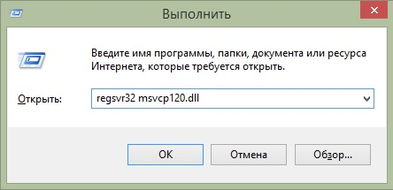 Регистрация системного файла