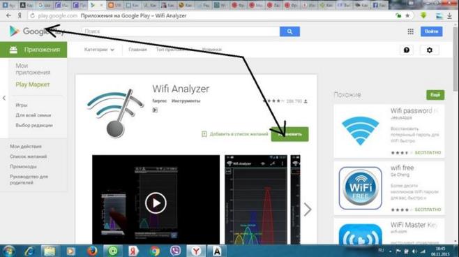 Скачать анализер можно из google play