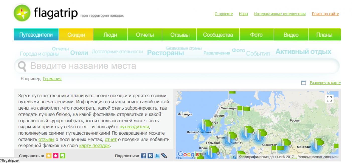 Flagatrip начальная страница сайта