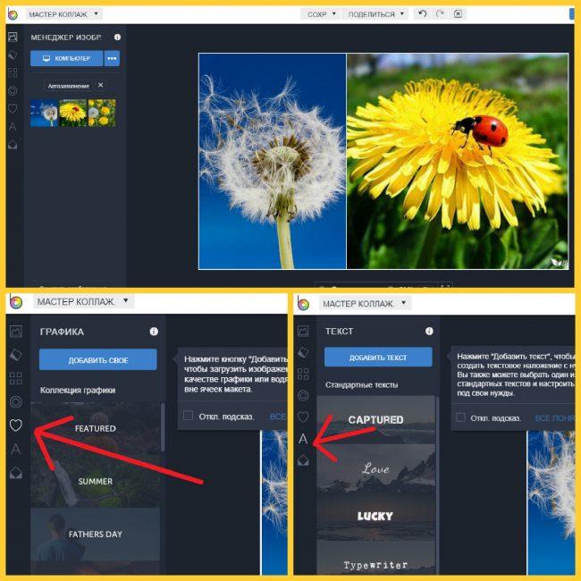 Создание фото в BeFunky: добавление фигур, выбор шрифта