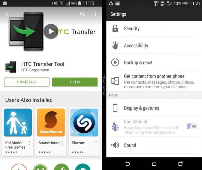 Программа HTC Transfer Tool