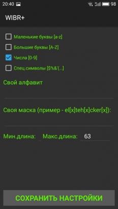 Для корректной работы программы необходимо выбрать язык и диапазон искомых чисел