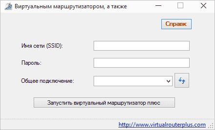 Главное окно программы Virtual Router Plus