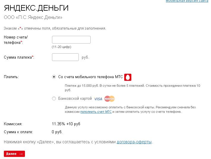 Оплата Яндекс